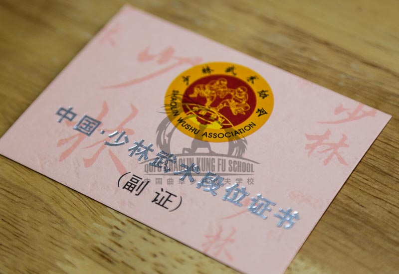 Shaolin Wushu Association card